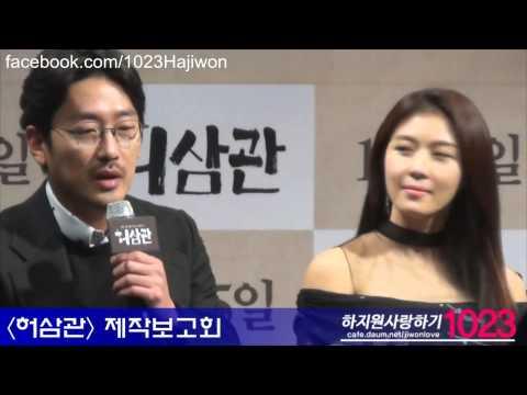 Ha Ji Won 하지원 at [Chronicle of a Blood Merchant] Heo Sam Gwan Press Conference