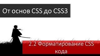 уроки CSS. Форматирование CSS кода: пробелы, переносы строк и табуляция в CSS