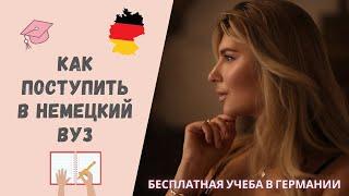 ЖИЗНЬ В ГЕРМАНИИ 🇩🇪 |  Как поступить в немецкий вуз |  Бесплатная учеба | FH Schmalkalden(SUBSCRIBE | http://www.youtube.com/subscription_center?add_user=UCZ7DO_T9wn9BtvKBOK8enMA Привет всем! Если вы попали на мой новый канал ..., 2015-07-10T18:37:18.000Z)