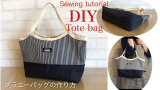 グラニーバッグの作り方 DIY sewing tutorial How to make a granny tote bag