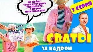 Сваты 6  За кадром  Серия 3  комедия смотреть онлайн  Домик деревне Кучугуры