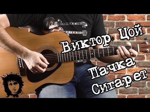 Цой - Пачка сигарет на гитаре. мелодия, аккорды, бой. с табами