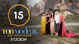 Топ-модель по-украински. Сезон 3. Выпуск 15 от 06.12.2019