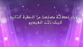 رقصة سالي من مسلسل موعد زفاف