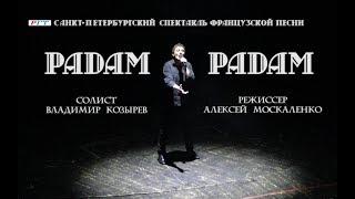Padam, Padam! спектакль французской песни Солист Владимир Козырев