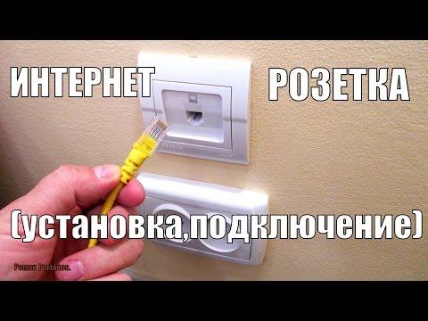 Как подключить кабель интернета к розетке своими руками