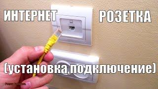 видео Как подключить розетку телефонную, компьютерную: схемы