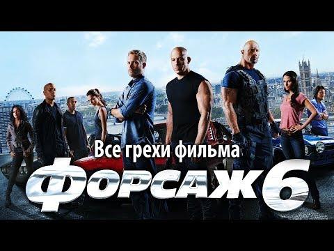 """Все грехи фильма """"Форсаж 6"""""""