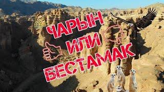 Бестамак. Чарынский каньон. Элементарное путешествие. Достопримечательности Алма-Аты!