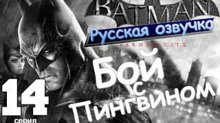 Batman Arkham City Бой с Пингвином Серия 14 [Русская озвучка]