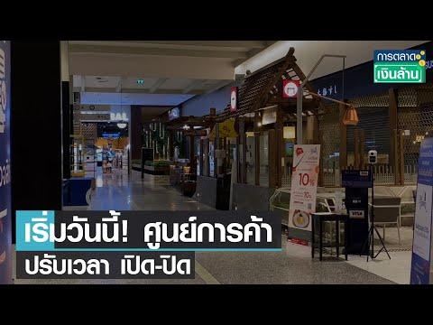 เริ่มวันนี้! ห้างร้าน-ศูนย์การค้าปรับเวลา เปิด-ปิด I การตลาดเงินล้าน I 12-07-64