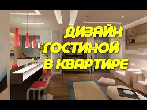 Дизайн Гостиной В Квартире Фото Оригинального Интерьера| ДИЗАЙН КВАРТИР