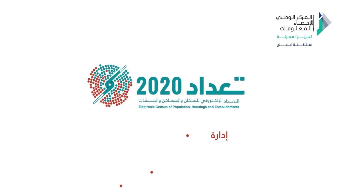 Ecensus 2020
