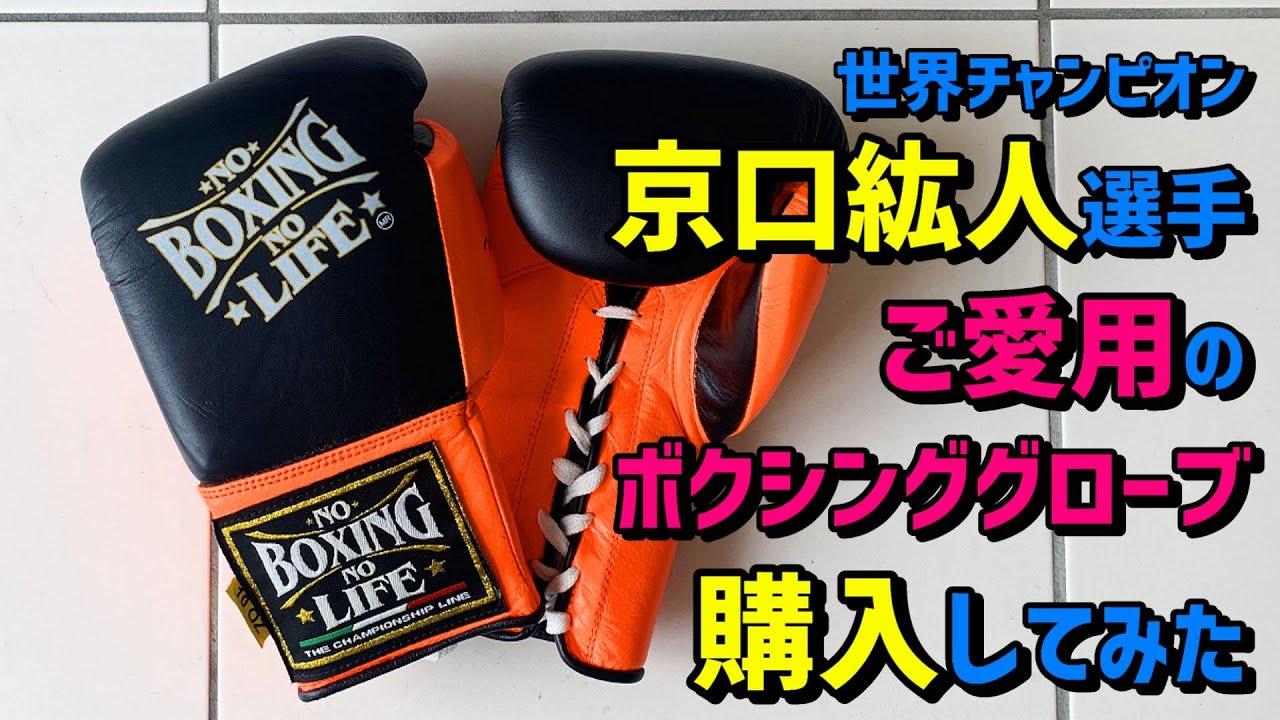 京口紘人選手ご愛用のボクシンググローブ No Boxing No LIfeを個人輸入で購入 開封いたします