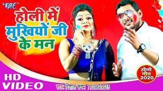 #Vishal Sangam ( 2020 ) का हिट होली #वीडियो सांग | Holi Me Mukhiyo Ji Ke Man | Bhojpuri Song