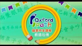 牛津啟思中文課程 - 教師心得