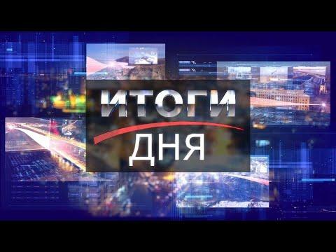 """""""Итоги дня"""" от 3 апреля 2020"""
