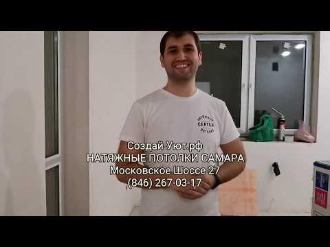 Натяжные потолки Самара СОЗДАЙ УЮТ Обзор квартиры на ул. Московское шоссе 27