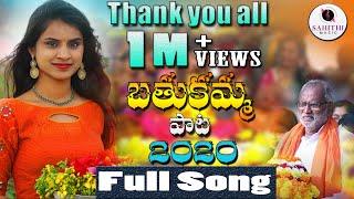 Latest Bathukamma Song 2020 | Singer Varam | Dr Kandikonda | Bhole Shavali | Perala Shekar rao