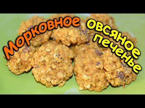 Овсяное печенье - калорийность и состав. Польза и вред