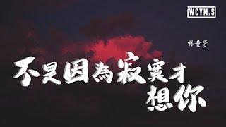 林童学 - 不是因为寂寞才想你 (Cover: 雷婷)【動態歌詞/Lyrics Video】
