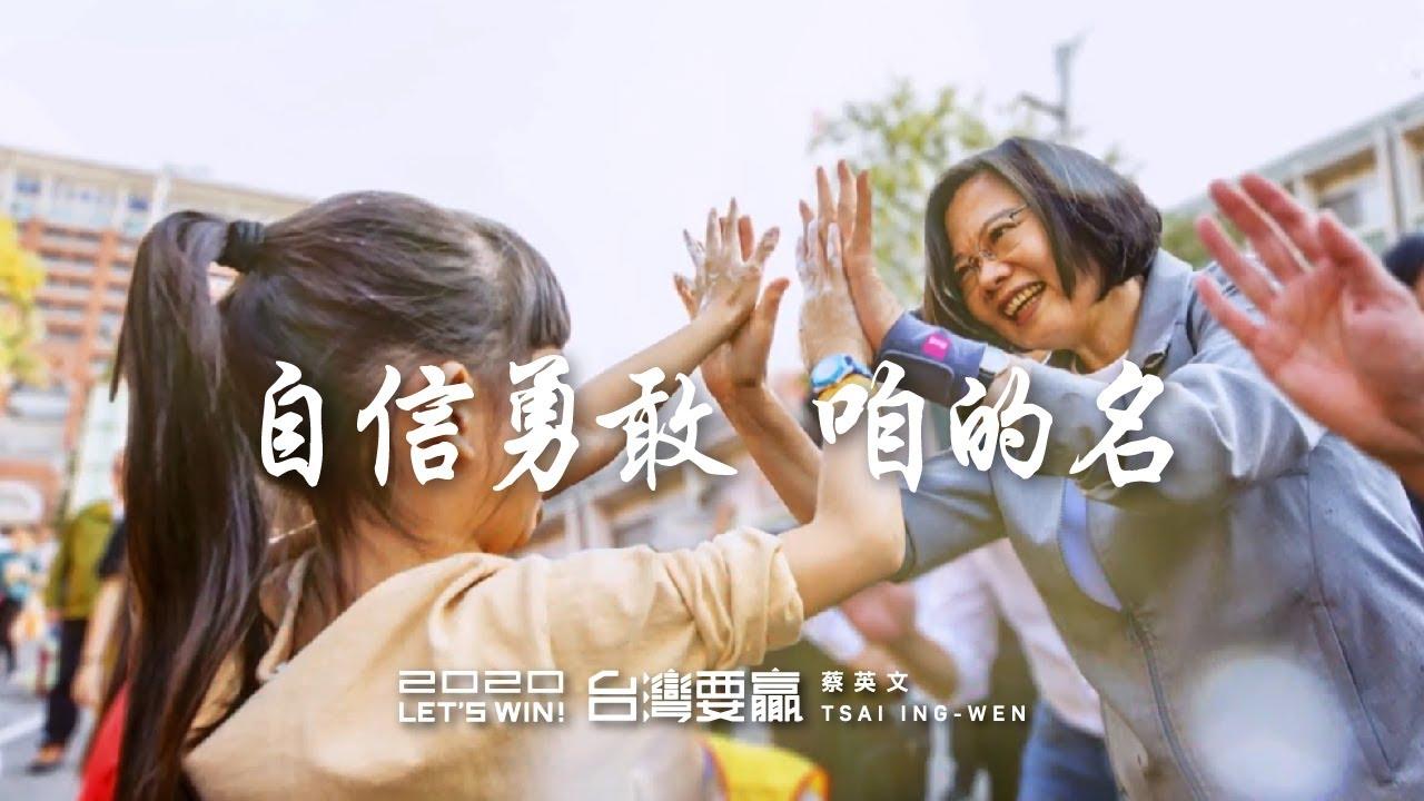 2020小英總統競選歌曲《自信勇敢 咱的名》MV上線! ── 滅火器Fire Ex. - YouTube