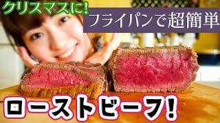 【クリスマス料理】フライパンで超簡単ローストビーフの作り方!【美味しいレシピ】