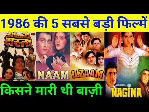Top 5 Bollywood Movies Of 1986   जानिए ये फिल्में हिट हुई या फ्लॉप   With Box Office Collection