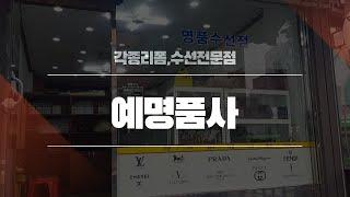 강동구명품가방수선 예명품사