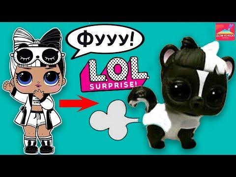 НОВИНКА!  Лол сюрприз Декодер ПИТОМЦЫ 4 серия СКУНСЫ и СОВЫ. Лол петс Lol surprise pets 4 Дом кукол