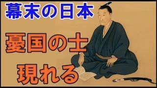 海外の反応 驚愕「海外から見た吉田松陰」当時ヨーロッパでも話題になっ...