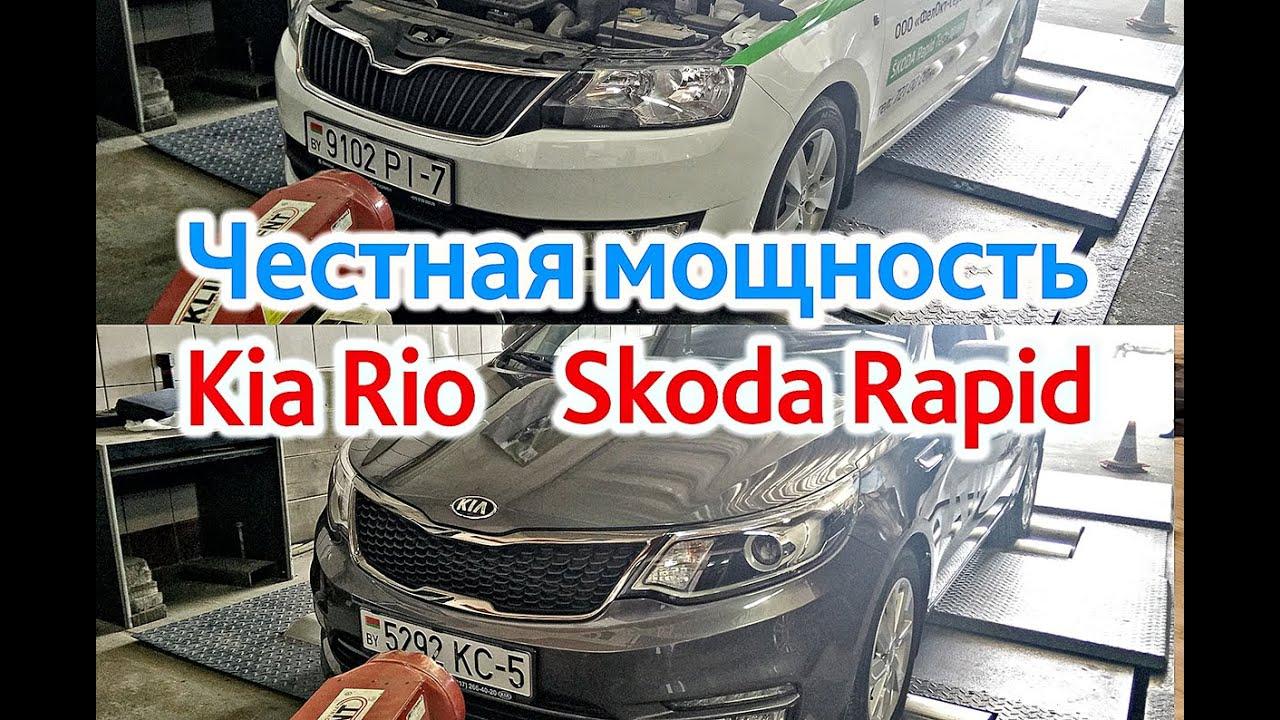 Честная мощность Skoda Rapid и Kia Rio