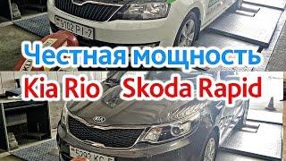 Честная мощность Skoda Rapid и Kia Rio(Skoda Rapid и Kia Rio стали нашими первыми подопытными в серии видео с замерами реальной мощности двигателей. Да,..., 2016-06-18T07:09:54.000Z)