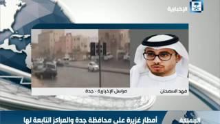 مراسلنا في جدة: تم اغلاق بعض الانفاق احترازيا من هطول الأمطار.. والأوضاع مسيطر عليها وفق خطة محكمة