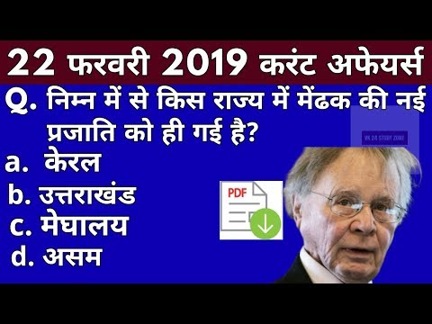 22 February 2019 Current Affairs | Current Affairs | Current Affairs gk (Hindi)