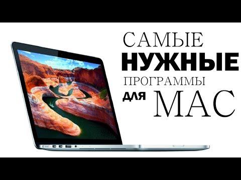 Самые нужные программы для Mac
