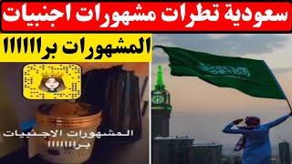 تفاصيل وسر طرد سعودية مشهورات واجانب في المملكة بعد هذا الفعل الفظيع