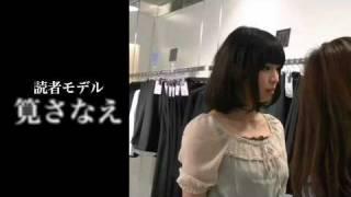 読者モデル 筧さなえさんが、美しすぎる新ブラン ド「Brilliantstage」の2010A/W展示会の中で、気になるアイテムをご紹介します。