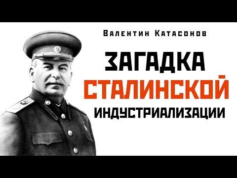 Загадка сталинской индустриализации