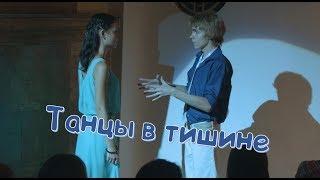 Танцы в тишине. Трейлер. Фильм с участием глухих актеров.