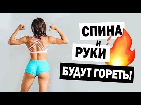 Упражнения для женщин для спины с гантелями в домашних условиях для женщин