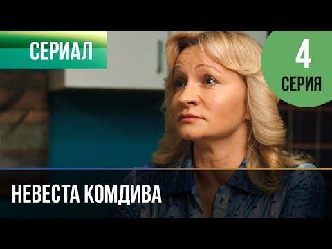 ▶️ Невеста комдива 4 серия - Мелодрама | 2020 - Русские мелодрамы