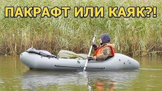 СПЛАВ по родным болотам Ленобласти! ПАКРАФТ или КАЯК?!