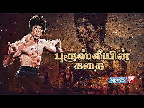 புரூஸ்லீயின் கதை | Bruce Lee Life History | Bruce Lee's Story | News7 Tamil