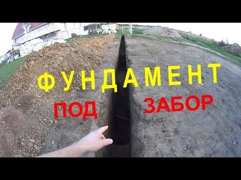 Фундамент под забор - начало