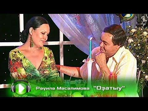 Рәүилә Мәсәлимова - Оҙатыу