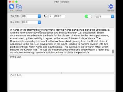 중간 번역 (Inter-Translate) 앱