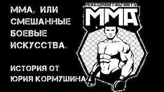 ММА, UFC или смешанные боевые искусства. История от Юрия Кормушина
