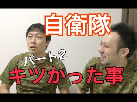 陸上自衛隊 キツかったこと!(パート2)