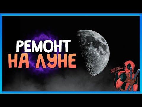 HOUSE FLIPPER | РЕМОНТ НА ЛУНЕ!